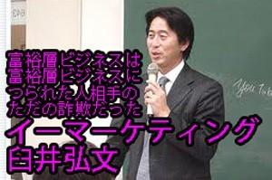 イーマーケティング臼井弘文の虚飾人生、富裕層ビジネスにつられた人相手に詐欺話詐欺詐欺