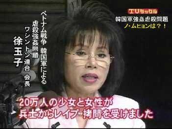 ライダイハンで反日韓国に嫌韓日本メディアの反撃開始社会問題 2