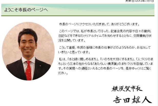 ようこそ市長のページへ|横須賀市吉田雄人