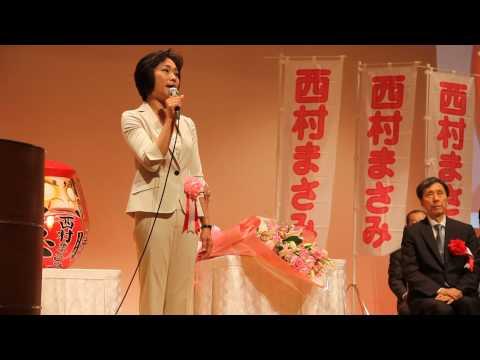 Photo of 民主党西村まさみ&日歯連3億円献金疑惑