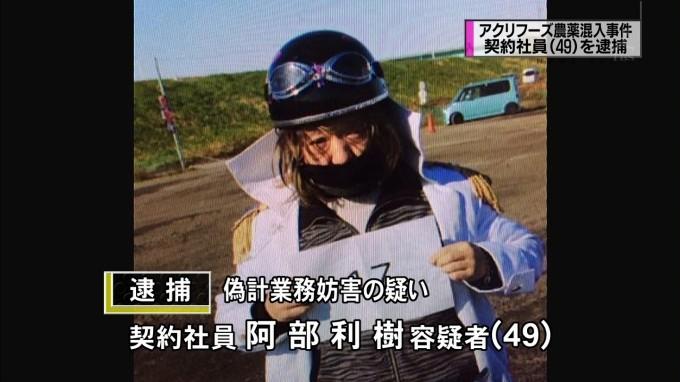 Photo of 阿部利樹逮捕に際しカスタムスクーター編集長善田圭二が読者個人情報をマスコミに売り渡す?