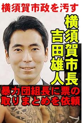 Photo of 横須賀市長吉田雄人を暴排法で逮捕せよ!辞職せよ!公職選挙法違反だ!