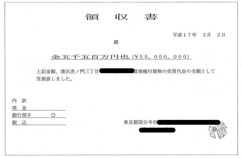 地面師ナスカジャパン今井洋6000万詐取の一部始終 2
