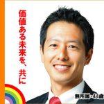 吉川市長選「最終章…野望」