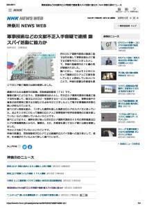 露スパイ活動に協力か NHK 神奈川県のニュース ページ 1